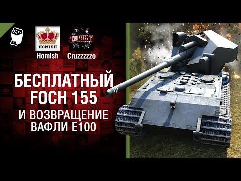ТЕСТОВЫЙ СЕРВЕР 0.9.20, ВТОРОЙ ЗАХОД, РОЗЫГРЫШ ГОЛДЫ, НОВЫЕ ИЗМЕНЕНИЯ World of Tanks