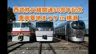 西武秩父線開通50周年記念 車両基地まつり in 横瀬