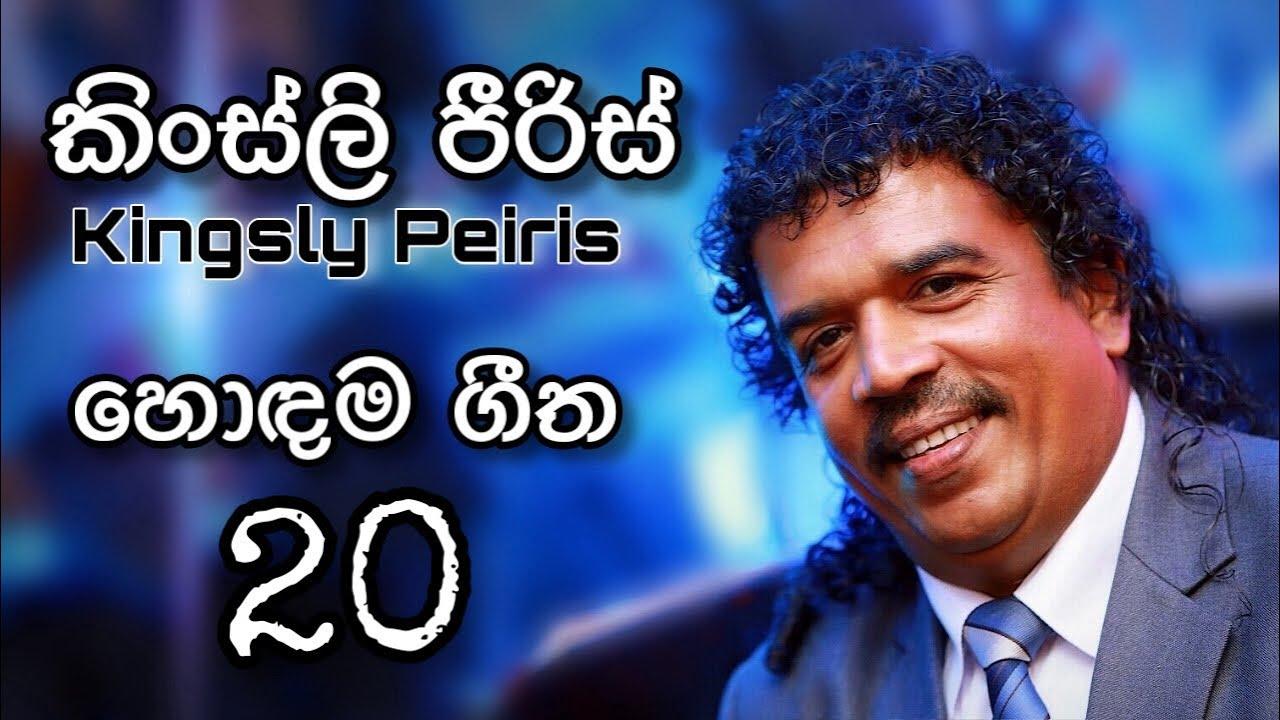 Download Kingsly Peiris Best Sinhala Songs Collection | කිංස්ලි පීරිස්  හොඳම ගීත
