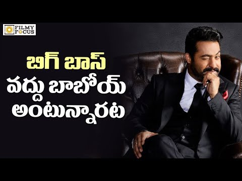 Participants Not Interested To Participate in Ntr's Bigg Boss Show - Filmyfocus.com