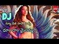 Dhoom Dham Maisamma Song Mix By Dj Raj 9701063090