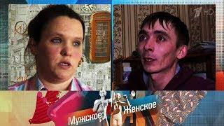 Мужское / Женское - Отдай ребенка мне! Выпуск от 27.02.2018