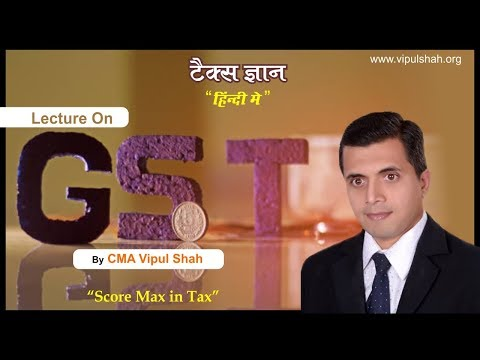 GST ( Goods and Service Tax)  Lecture-1 , Explained in hindi by CMA Vipul Shah Sir