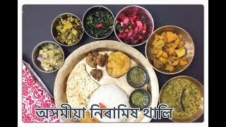 assamese traditional food