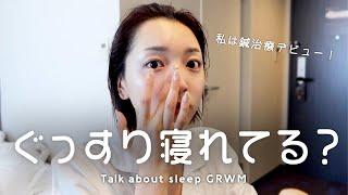 美容もダイエットも睡眠が大事って改めて実感した話【GRWM】