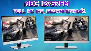 AOC i2757Fm Full HD IPS Безрамочный монитор. Он вам понравится