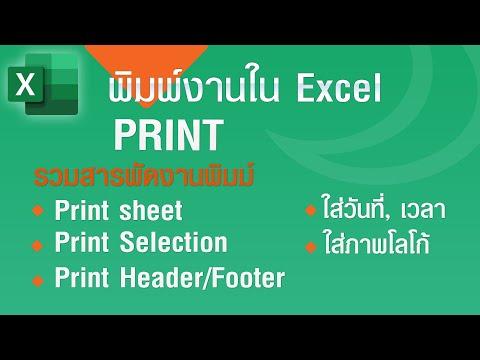 สารพัดการ Print งานใน Excel
