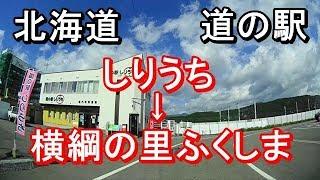 【On board drive】北海道 道の駅 しりうち~横綱の里ふくしま