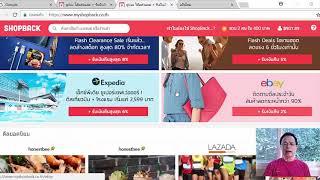 สมัครสมาชิกรับเงินฟรี 100 บาท และรับเงินคืนจากการช็้อปสินค้าทั่วเว็บไทย 10% เช่น Lazada