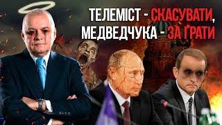 Фото Закликаємо арештувати Медведчука за державну зраду та закрити «Ньюзван» | НацКорпус