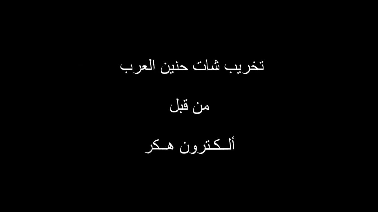 العرب شات حنين