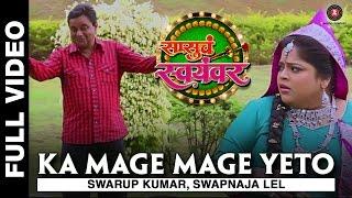 Ka Mage Mage Yeto | Sasu cha Swayamwar | Swarup Kumar & Swapnaja Lele