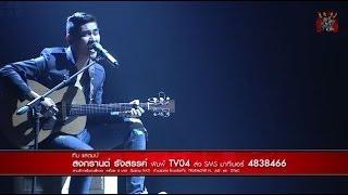The Voice Thailand - สงกรานต์ รังสรรค์ - ฉันไม่ใช่ - 8 Dec 2013
