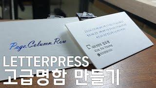 예쁜 명함만들기(레터프레스) Blue foil + le…