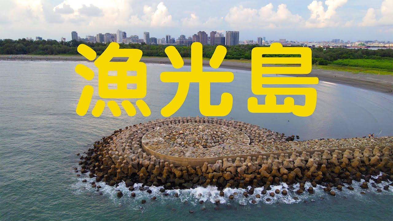 臺南安平區漁光島。月牙灣(秋茂園) - YouTube