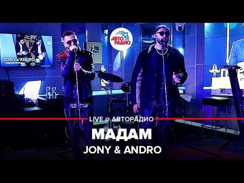 🅰️ Премьера! JONY & ANDRO - Мадам (LIVE @ Авторадио)