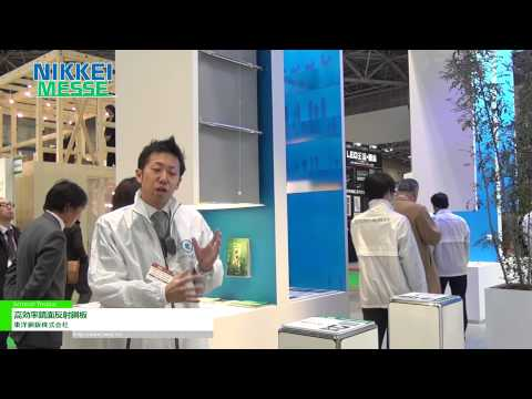 [NIKKEI MESSE] 高効率鏡面反射鋼板 - 東洋鋼鈑株式会社