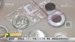 [国际财经报道]投资消费 古董拍卖诈骗案告破 专骗卖家涉案金额高达上亿元| CCTV财经