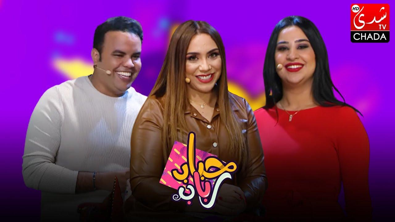 برنامج حباب رباب - الحلقة الـ 10 الموسم الثاني | مراد بوريقي و بسيمة | الحلقة كاملة