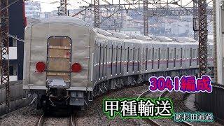 【京成】3041編成 甲種輸送 新杉田通過