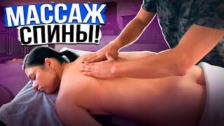 Массаж спины | Видеоурок #2