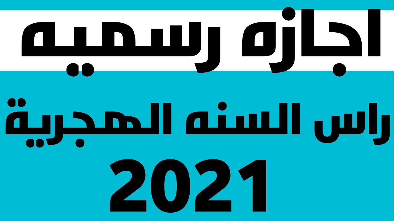 رسميا اجازه خلال أيام اجازه رأس السنة الهجرية ٢٠٢١