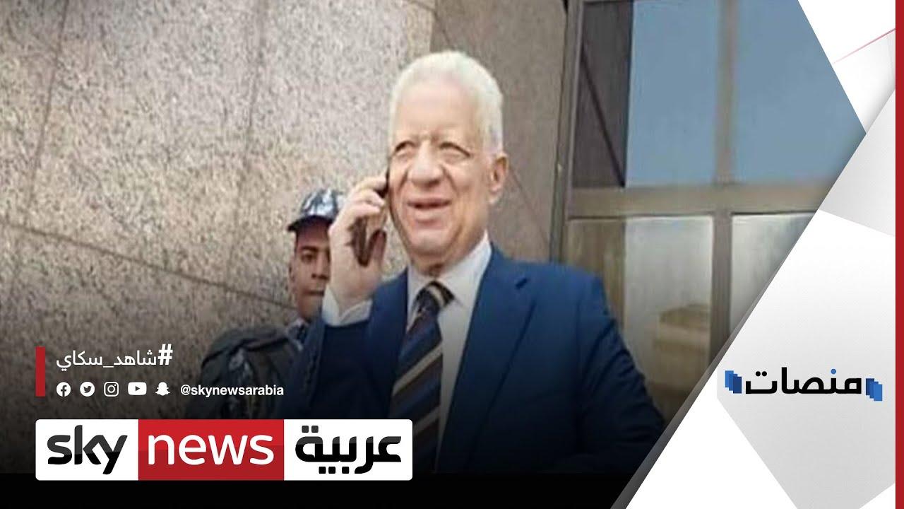 حكمت المحكمة .. مرتضى منصور يعود رئيسا للزمالك | #منصات