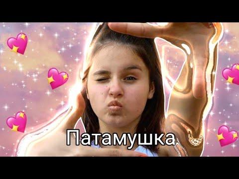 "Клип по Dasha Koshkina ,, Патамушка"""