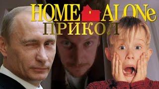 Один дома - Владимир Путин (прикол) Home Alone - Funny video