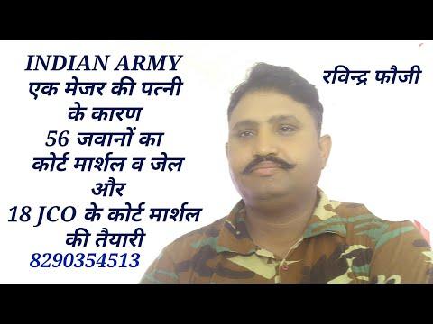 INDIAN ARMY 226 FD REGIMENT 56 जवानों को जेल 18 JCO के कोर्ट मार्शल की तैयारी RAVINDER FOJI भारतीय