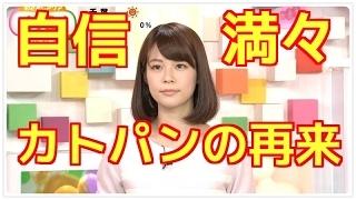カトパン後継者!ユイパンこと鈴木唯アナはポストカトパン。ダメダメフ...