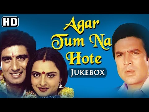 Agar Tum Na Hote [1983] Songs | Rajesh Khanna - Rekha - Raj Babbar | Evergreen Hindi Songs [HD]