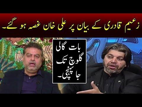 Ali Muhammad Khan Got Angry on zaeem Qadri   Jamhoor   Neo News