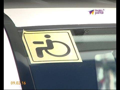 5 фев 2016. Наталья ключевская. Водителей-инвалидов обязали иметь при себе документ, подтверждающий инвалидность с завтрашнего дня (6.