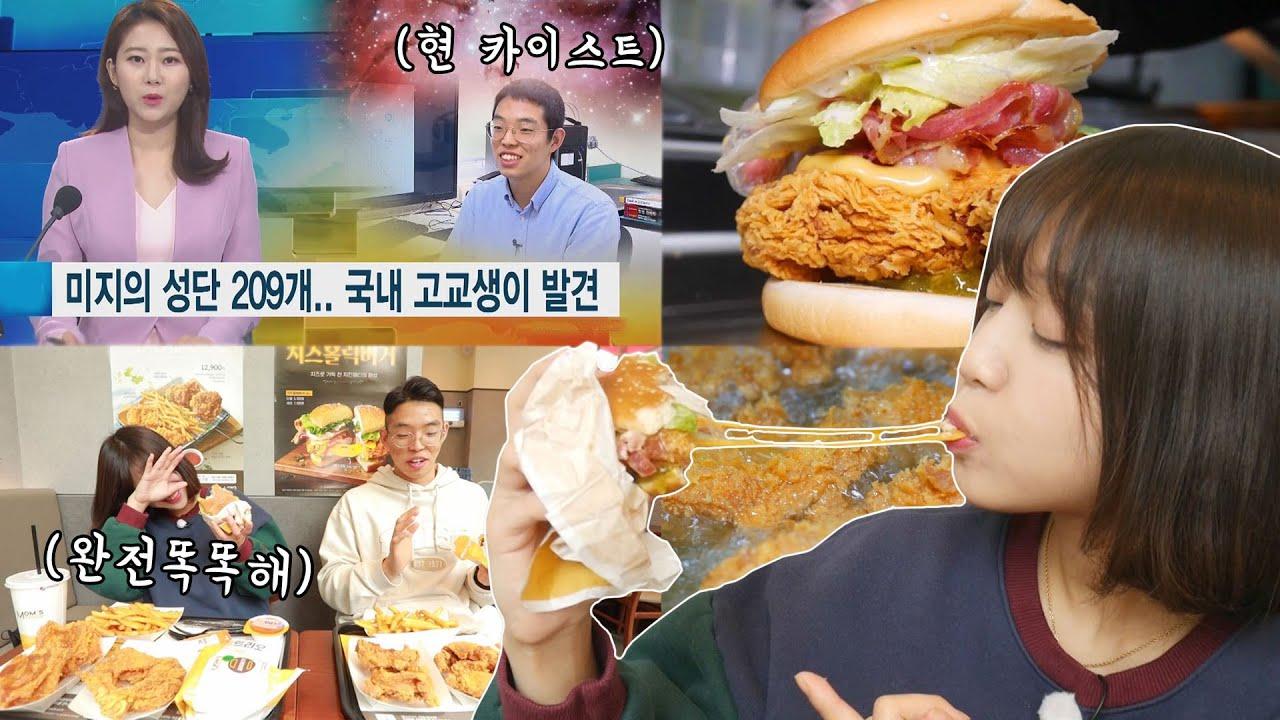 실제 뉴스에 나온 대한민국 1% 천재분과 먹방했습니다