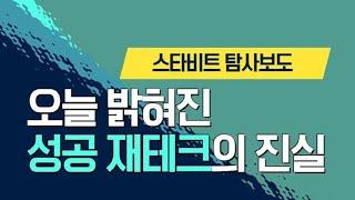 [스타비트 바인점]성공…