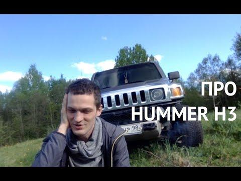 Hummer H3 на ручке. Обзор после 2-х лет владения