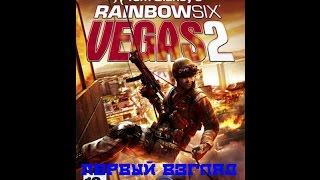 видео Tom Clancy's Rainbow Six Vegas 2 Системные требования