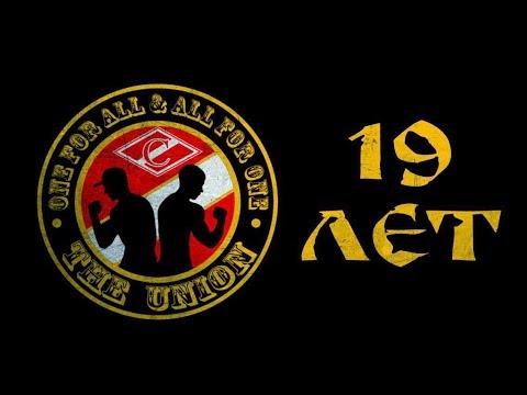 THE UNION - 19 лет!