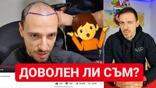 МЪЖКИ РАБОТИ - 1г. СЛЕД ПРИСАЖДАНЕТО НА КОСА / БИЗНЕС / ФИТНЕС