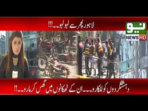 Pukaar - 23 Feb 2017 - #Lahore Blast , #RaddulFasaad