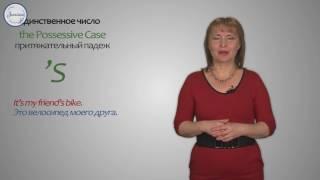 Английский 5 Общий и притяжателный падежи имен существительных