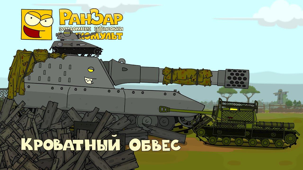 Танкомульт Кроватный Обвес РанЗар