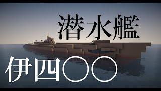 マイクラ艦隊計画!6隻目「伊四〇〇」