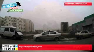 25.01.15 Видео обстрела Мариуполя(РИА