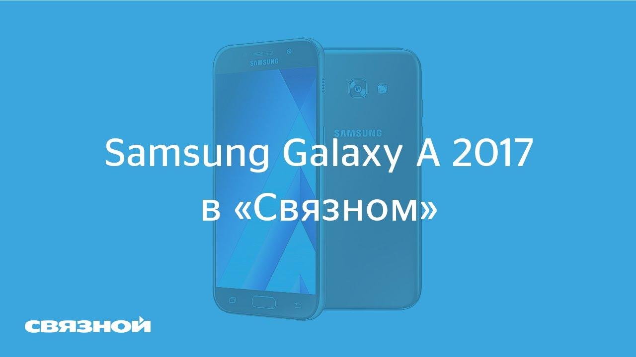 Покупай Samsung Galaxy A 2017 в «Связном»! - YouTube