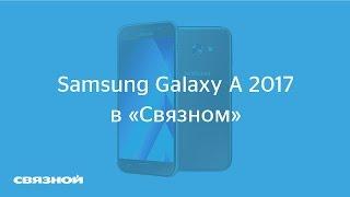 Покупай Samsung Galaxy A 2017 в «Связном»!