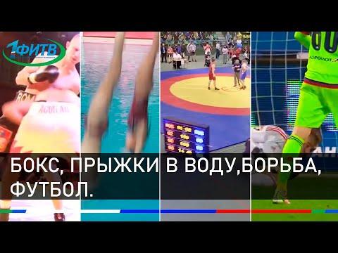 Новости спорта. Бокс, прыжки в воду,борьба, футбол.