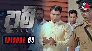 Daam (දාම්) | Episode 63 | 17th March 2021 | @Sirasa TV Thumbnail
