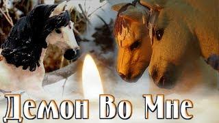 шляйх сериал ДЕМОН ВО МНЕ 1 сезон 7 серия